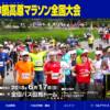 【兵庫神鍋高原マラソン全国大会 2018】結果・速報(リザルト)