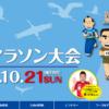 【出水ツルマラソン 2018】エントリー6月26日開始。結果・速報(リザルト)