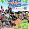 【第36回 金ケ崎マラソン 2018】結果・速報(リザルト)