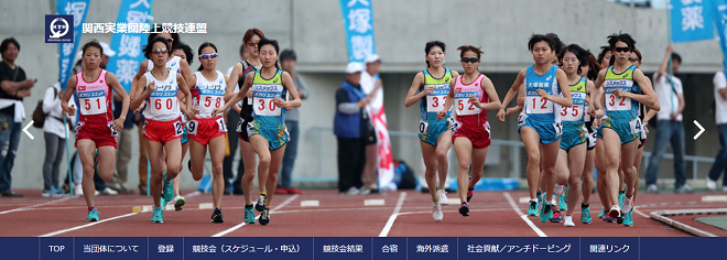 関西実業団陸上競技連盟 画像