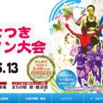 【第38回 鹿沼さつきマラソン 2018】結果・速報(リザルト)