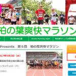 【第5回 柏の葉爽快マラソン 2017】結果・速報(リザルト)