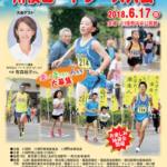 【第45回 川俣ロードレース 2018】結果・速報(リザルト)
