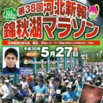 【錦秋湖マラソン 2018】結果・速報(リザルト) 川内優輝、出場