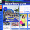 【黒部名水マラソン 2018】結果・速報・完走率(ランナーズアップデート)