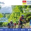 【Mt.富士ヒルクライム 2018】結果・速報・完走率(ランナーズアップデート)