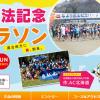 【なよろ憲法記念ハーフマラソン 2017】結果・速報(リザルト)