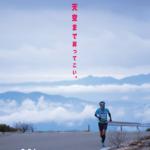 【第13回 乗鞍天空マラソン 2018】結果・速報(リザルト)
