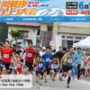【第43回 奥川健康マラソン 2018】結果・速報(リザルト)