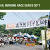 【OSJ奥久慈トレイルレース 2017】結果・速報(リザルト)