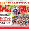 【第42回 さがえさくらんぼマラソン 2018】結果・速報(リザルト)