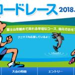 【第34回 西湖ロードレース 2018】結果・速報(リザルト)