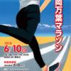 【第38回 高岡万葉マラソン 2018】結果・速報(リザルト)