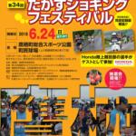 【たかすジョギングフェスティバル 2018】結果・速報(リザルト)