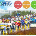 【手賀沼エコマラソン 2018】結果・速報(ランナーズアップデート)