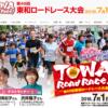 【第49回 東和ロードレース 2018】結果・速報(リザルト)