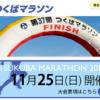 【つくばマラソン 2018】一般エントリー7月8日開始。35分で定員締切り