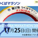 【つくばマラソン 2018】結果・速報・完走率(ランナーズアップデート)
