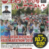 【第32回 上田古戦場ハーフマラソン 2018】結果・速報(リザルト)