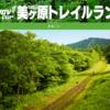 【第8回 美ヶ原トレイルラン 2018】結果・速報・完走率(リザルト)