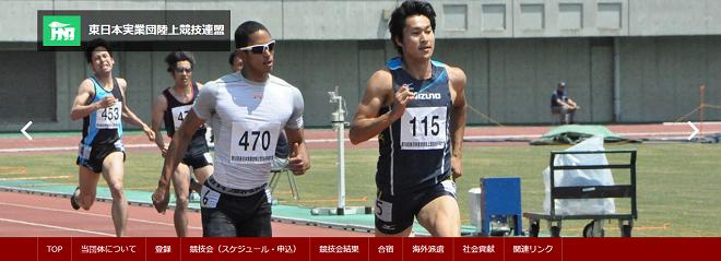 東日本実業団陸上競技連盟