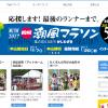 【第17回 柏崎潮風マラソン 2017】結果・速報(リザルト)