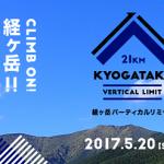 【経ヶ岳バーティカルリミット 2017】結果・速報・完走率(リザルト)