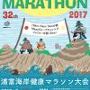【第32回 浦富海岸健康マラソン 2017】結果・速報(リザルト)