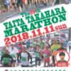 【第29回 矢板たかはらマラソン 2018】結果・速報(リザルト)