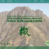 【星の郷八ヶ岳野辺山高原100kmウルトラマラソン 2017】結果・速報・完走率