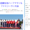 【愛知池ハーフマラソン&ファミリーラン 2018】結果・速報(リザルト)