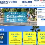 【青島太平洋マラソン 2018】エントリー6月20日20:00開始。42分で定員締切り