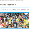 【あざいお市マラソン 2018】エントリー6月26日開始。結果・速報(リザルト)