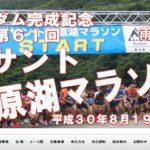 【第61回 デサント藤原湖マラソン 2018】結果・速報(リザルト)