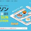 【函館マラソン 2018】結果・速報・完走率(ランナーズアップデート)