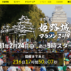 【世界遺産 姫路城マラソン 2019】結果・速報・完走率(リザルト)