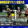 【兵庫神鍋高原マラソン全国大会 2017】結果・速報(リザルト)
