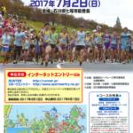 【ひょっこりのとじま 2017 能登島ロードレース】結果・速報(リザルト)