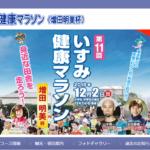 【いすみ健康マラソン 増田明美杯 2018】結果・速報(リザルト)