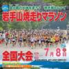 【第27回 岩手山焼走りマラソン 2018】結果・速報(リザルト)