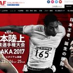 【第101回 日本陸上競技選手権 2017】結果・速報(リザルト)