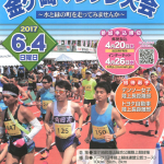 【第35回 金ケ崎マラソン 2017】結果・速報(リザルト)