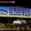 【葛西臨海公園ナイトマラソン サマーステージ 2018】結果・速報(リザルト)