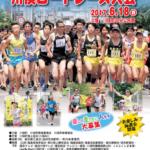 【第44回 川俣ロードレース 2017】結果・速報(リザルト)