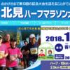 開催中止【北見ハーフマラソン 2018】結果・速報(リザルト)