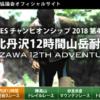 【北丹沢12時間山岳耐久レース 2018】結果・速報(リザルト)