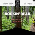 【ROCKIN BEAR 黒姫トレイルランニングレース 2017】結果・速報・完走率(リザルト)