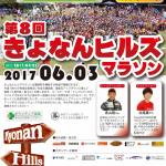 【きょなんヒルズマラソン 2017】結果・速報(リザルト)