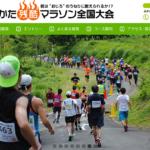【第26回 みかた残酷マラソン 2018】結果・速報(リザルト)