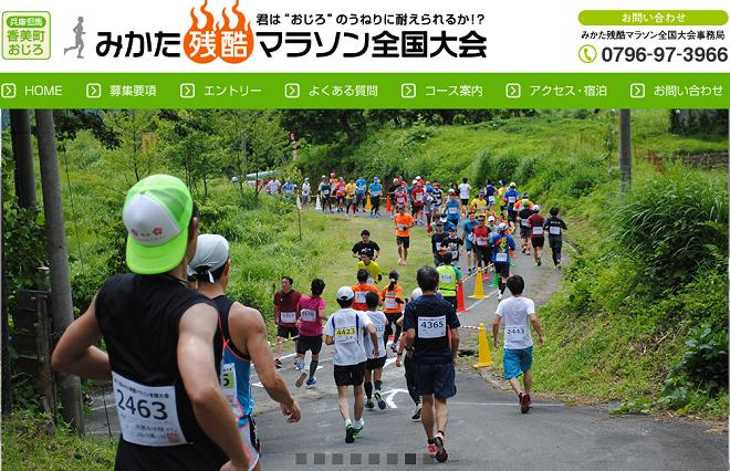 第26回 みかた残酷マラソン 2018 結果・速報(リザルト)